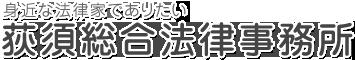 荻須総合法律事務所